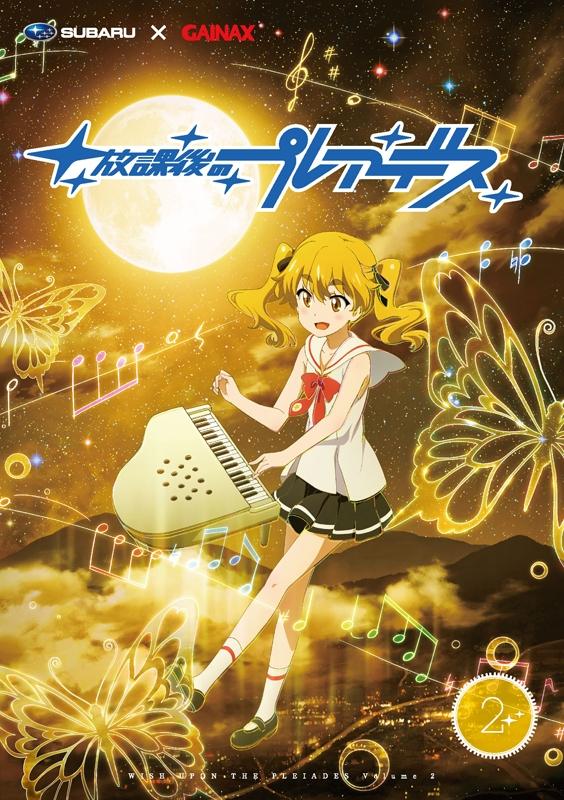 【DVD】TV 放課後のプレアデス Vol.2 初回生産限定版