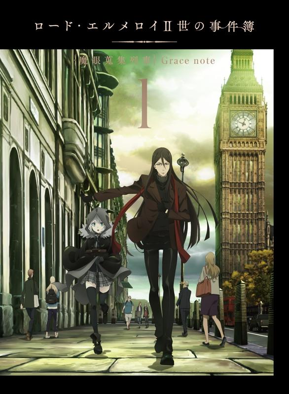 【Blu-ray】TV ロード・エルメロイII世の事件簿 -魔眼蒐集列車 Grace note- 1 完全生産限定版