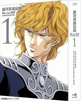 【Blu-ray】OVA 銀河英雄伝説 Blu-ray BOX スタンダードエディション 1