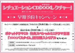 シチュエーションCD「×××レクチャー」早期予約キャンペーン画像