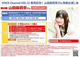 VOICE Channel VOL.12 発売記念! 山田麻莉奈さん特典お渡し会画像