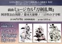 【小説】戯曲 ミュージカル刀剣乱舞 三百年の子守唄の画像