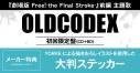 【主題歌】劇場版 Free!-the Final Stroke- 前編 主題歌「タイトル未定」/OLDCODEX 初回限定盤の画像