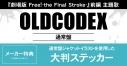【主題歌】劇場版 Free!-the Final Stroke- 前編 主題歌「タイトル未定」/OLDCODEX 通常盤の画像