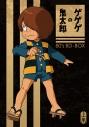 【Blu-ray】TV ゲゲゲの鬼太郎 80's BD-BOX 上巻の画像