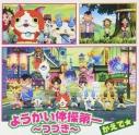 【主題歌】TV 妖怪ウォッチ ED「ようかい体操第一~つづき~」/かえで☆ 通常盤の画像