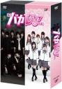 【DVD】TV 私立バカレア高校 DVD-BOX 通常版の画像