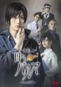 【DVD】舞台 囚われのパルマ -失われた記憶-の画像