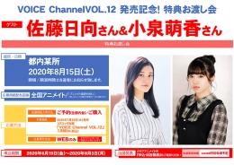 VOICE Channel VOL.12 発売記念!特典お渡し会画像