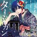 【キャラクターソング】ピタゴラスプロダクション GALACTI9★SONGシリーズ #3 ターミガン 藍羽ルイ 豪華盤の画像