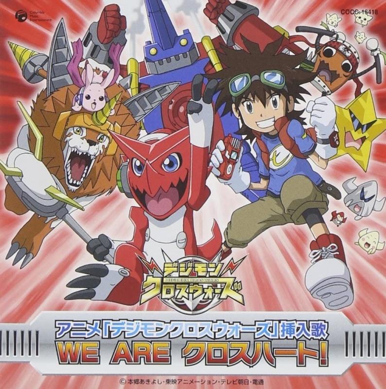 【主題歌】TV デジモンクロスウォーズ 挿入歌「WE ARE クロスハート!」/和田光司