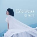【主題歌】TV セントールの悩み ED「Edelweiss」/亜咲花 DVD付盤の画像