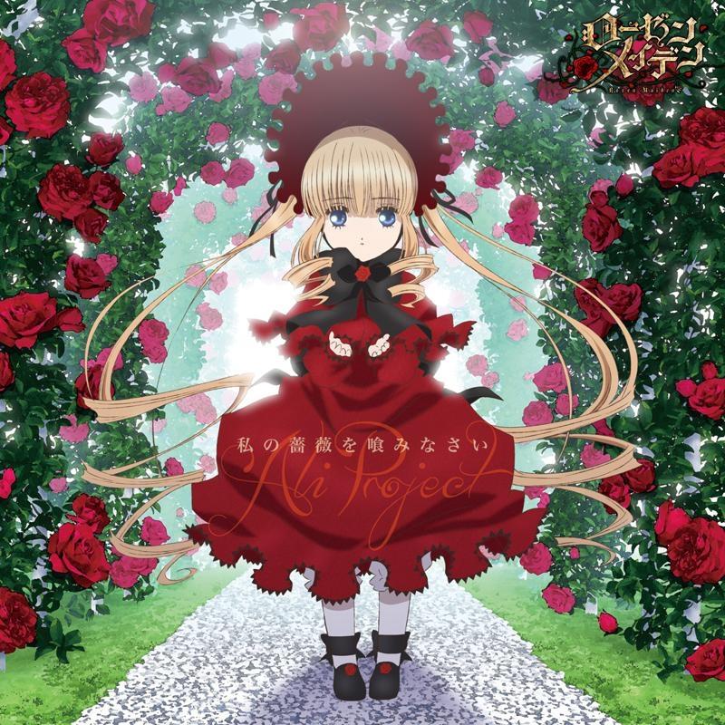 【主題歌】TV ローゼンメイデン OP「私の薔薇を喰みなさい」/ALI PROJECT 通常盤