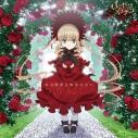 【主題歌】TV ローゼンメイデン OP「私の薔薇を喰みなさい」/ALI PROJECT 通常盤の画像
