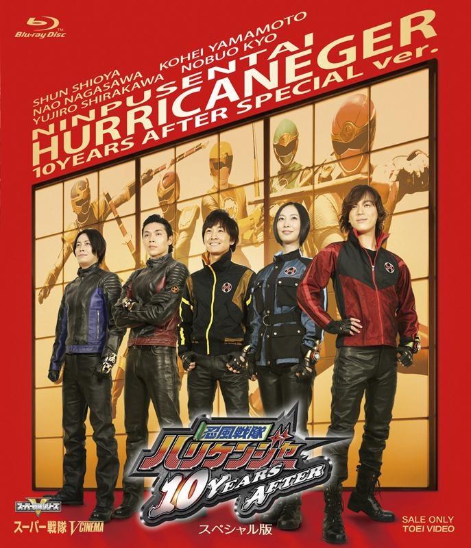 【Blu-ray】忍風戦隊ハリケンジャー 10 YEARS AFTER スペシャル版 初回生産限定