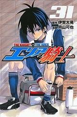 【コミック】エリアの騎士(31)