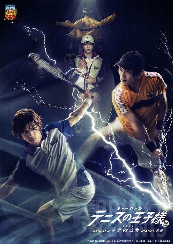 【Blu-ray】ミュージカル『テニスの王子様』3rdシーズン 全国大会 青学vs立海 前編 SP版 初回限定生産