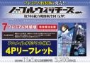 【小説】ノーブルウィッチーズ(7) 第506統合戦闘航空団 反撃! プレミアム特装版の画像