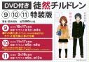 【コミック】徒然チルドレン(11) DVD付き特装版の画像