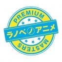 【アルバム】ラノベノアニメ PREMIUM MASTERSの画像