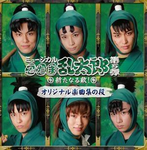 【アルバム】ミュージカル 忍たま乱太郎 第5弾 ~新たなる敵!~