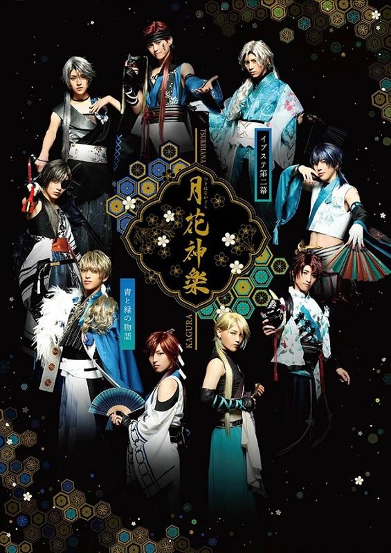 【Blu-ray】【イブステ】2.5次元ダンスライブ ALIVESTAGE Episode 2 月花神楽 -青と緑の物語-