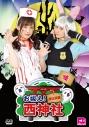【DVD】お祓え!西神社 Vol.6の画像