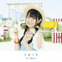 【主題歌】TV 音楽少女 OP「永遠少年」/小倉唯 期間限定盤の画像