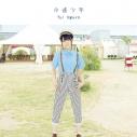 【主題歌】TV 音楽少女 OP「永遠少年」/小倉唯 通常盤の画像