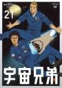 【DVD】TV 宇宙兄弟 21の画像