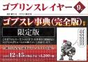【小説】ゴブリンスレイヤー(9) ゴブスレ事典 完全版付き限定特装版の画像