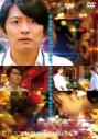 【DVD】映画 クロノス・ジョウンターの伝説の画像