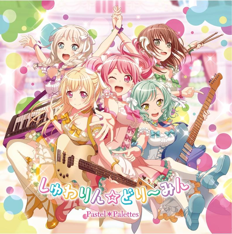 【キャラクターソング】BanG Dream! バンドリ! Pastel*Palettes しゅわりん☆どり~みん