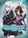 【DVD】ストライク・ザ・ブラッドIII OVA Vol.4 初回仕様版の画像
