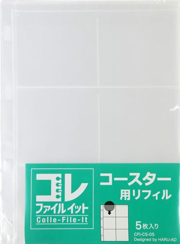 【グッズ-リフィール】ノンキャラオリジナル コレファイルイットコースター用リフィル5枚入り