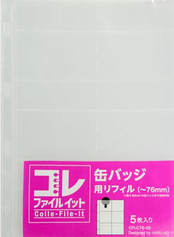 【グッズ-リフィール】ノンキャラオリジナル コレファイルイット缶バッチ用リフィル(~76mm)5枚入り