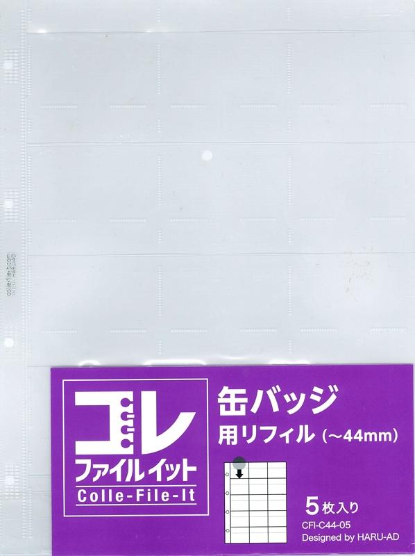 【グッズ-リフィール】ノンキャラオリジナル コレファイルイット缶バッチ用リフィル(~44mm)5枚入り