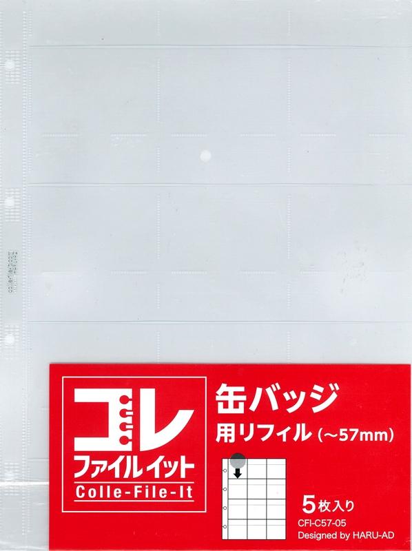 【グッズ-リフィール】ノンキャラオリジナル コレファイルイット缶バッチ用リフィル(~57mm)5枚入り