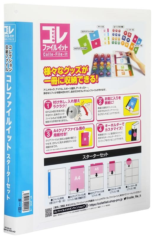 【グッズ-セットもの】ノンキャラオリジナル コレファイルイットスターターセット
