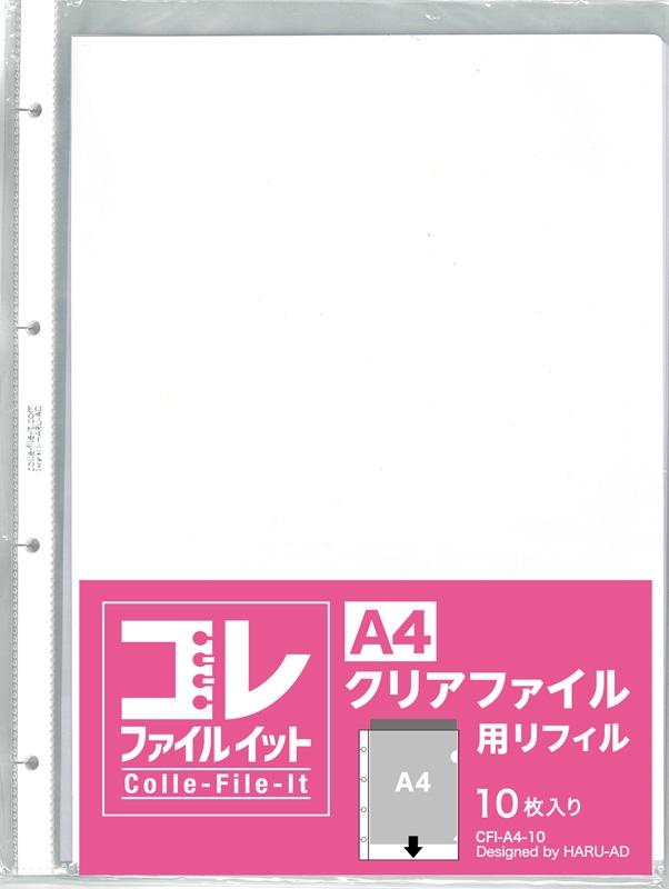 【グッズ-リフィール】ノンキャラオリジナル コレファイルイットA4クリアファイル用リフィル10枚入り
