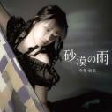 【主題歌】映画 実写 コープスパーティ Book of Shadows 主題歌「砂漠の雨」/今井麻美 DVD付の画像