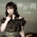 【主題歌】映画 実写 コープスパーティ Book of Shadows 主題歌「砂漠の雨」/今井麻美 通常盤の画像