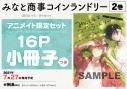 【コミック】みなと商事コインランドリー(2) アニメイト限定セット【16P小冊子付き】の画像