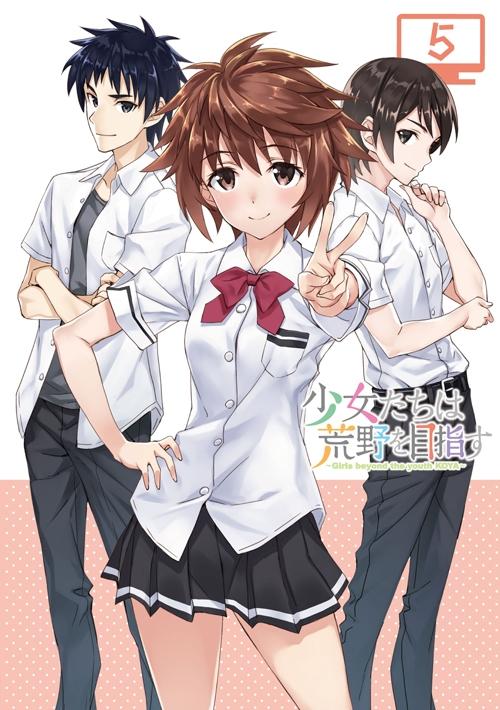 【DVD】TV 少女たちは荒野を目指す Vol.5 初回仕様版