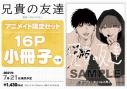 【コミック】兄貴の友達 アニメイト限定セット【16P小冊子付き】の画像