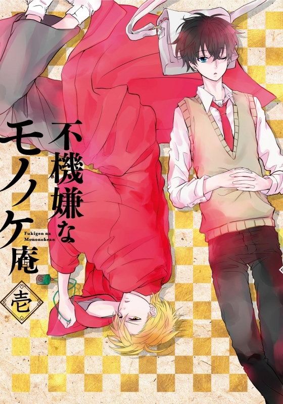 【DVD】TV 不機嫌なモノノケ庵 第1巻