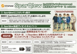 SparQlew 2ndフルアルバム『evergreen』発売記念キャンペーン in animate画像