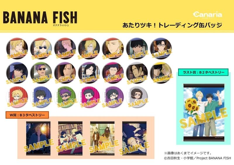 【グッズ-くじ】「BANANA FISH」 あたりツキ!トレーディング缶バッジ