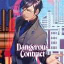 【ドラマCD】Dangerous Contract 危ない紳士とリスキーな恋(CV.河村眞人)の画像