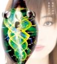 【主題歌】CRヱヴァンゲリヲン ~始まりの福音~ テーマソング「集結の運命」/林原めぐみの画像